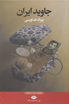 جاويد-ايران