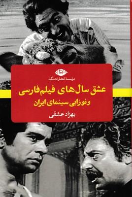 عشق-سال-هاي-فيلم-فارسي
