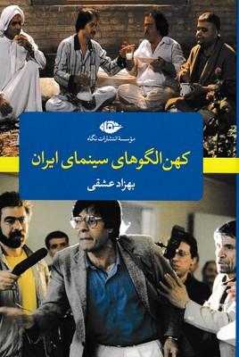 کهن-الگوهای-سینمای-ایران