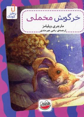 خرگوش-مخملي
