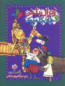 ژنرال-بالش-و-خان-كله-پوك