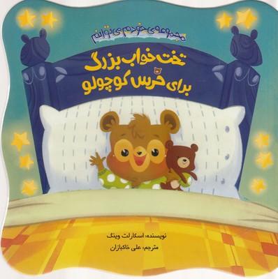 خودم-مي-توانم-تخت-خواب-بزرگ-براي-خرس-كوچولو