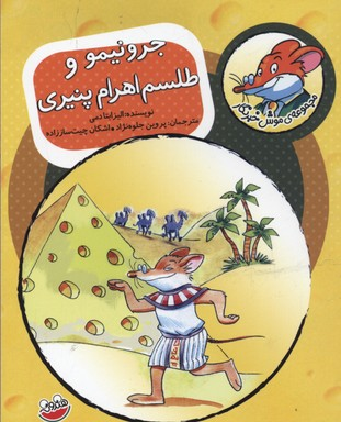 موش-خبرنگار-2--جرونيمو-و-طلسم-اهرام-پنيري(رقعي)چكه