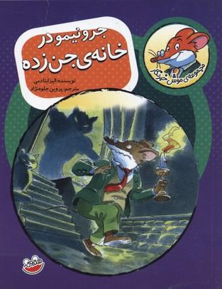 موش-خبرنگار-3--در-خانه-جن-زده