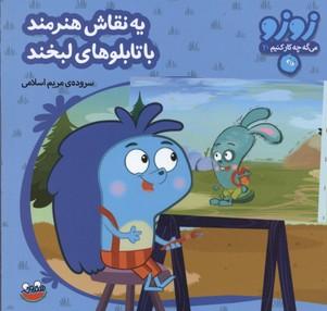 زوزو-ميگه-چه-كار-كنيم20-يه-نقاش-هنرمند-با-تابلوهاي-لبخند(خشتي-كوچك)