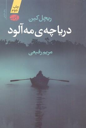 درياچه-مه-آلود