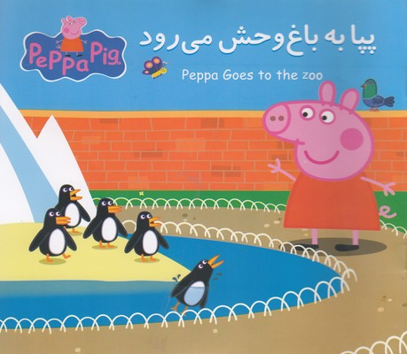 پپا-به-باغ-وحش-مي-رود