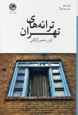 ترانه-هاي-تهران