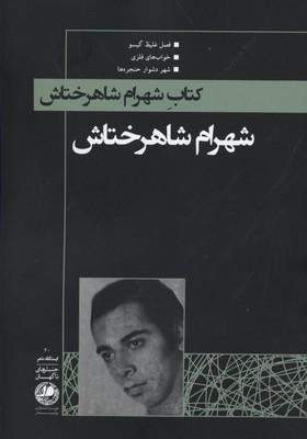كتاب-شهرام-شاهرختاش