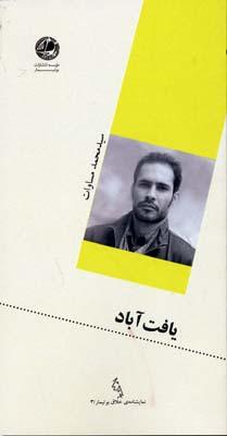 يافت-آباد