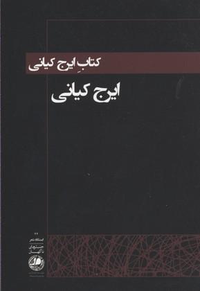 كتاب-ايرج-كياني