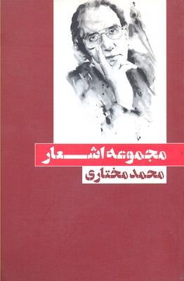 پك-آثار-محمد-مختاري(4جلدي-قابدار)