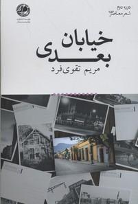 خيابان-بعدي