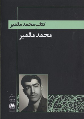 كتاب-محمد-مالمير