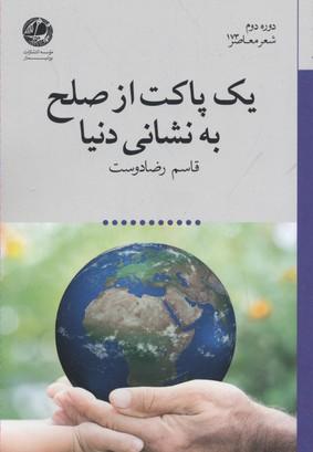يك-پاكت-از-صلح-به-نشاني-دنيا