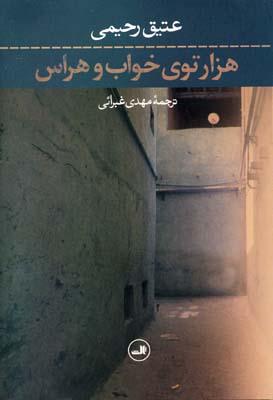 هزارتوي-خواب-وهراس