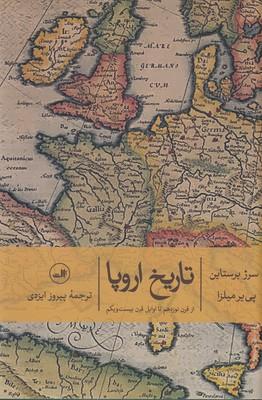 تاريخ-اروپا