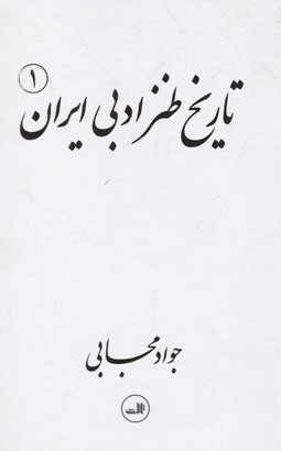 تاريخ-طنز-ادبي(رقعي-2جلدي)