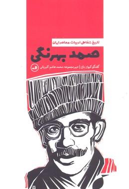 صمد-بهرنگي-تاريخ-شفاهي-ادبيات-معاصر-ايران