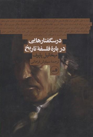 درس-گفتارهايي-درباره-فلسفه-تاريخ