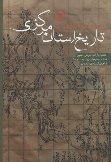 تاريخ-استان-مركزي