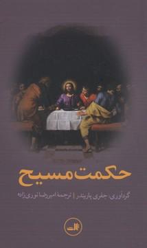 حكمت-مسيح