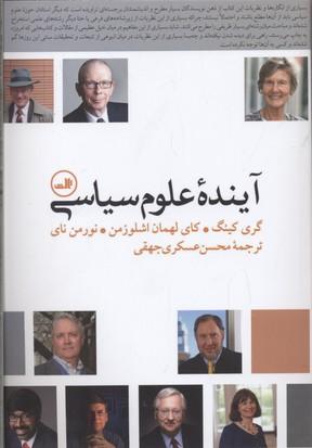 آينده-علوم-سياسي