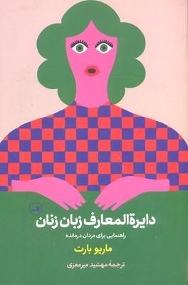 دايره-المعارف-زبان-زنان-و-مردان