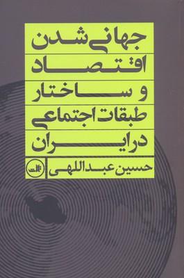 جهاني-شدن-اقتصاد-و-ساختار-طبقات-اجتماعي-در-ايران