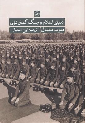 دنياي-اسلام-و-جنگ-آلمان-نازي