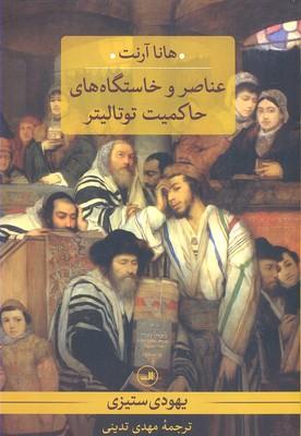 عناصر-و-خاستگاه-هاي-حاكميت-توتاليتر-يهودي-ستيزي