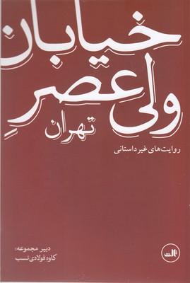 خيابان-ولي-عصر-تهران-روايت-هاي-غير-داستاني