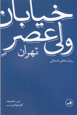 خيابان-وليعصر-تهران-روايت-هاي-داستاني