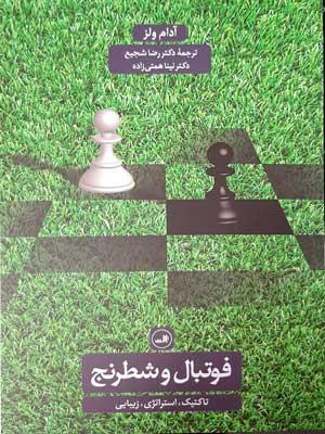 فوتبال-و-شطرنج
