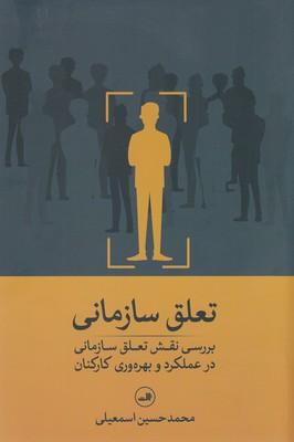 تصویر تعلق سازماني