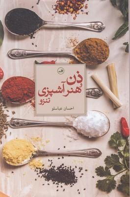 ذن و هنر آشپزيR(رقعي)ثالث