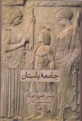 جامعه-باستان