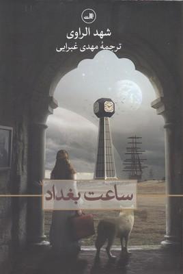 ساعت-بغداد