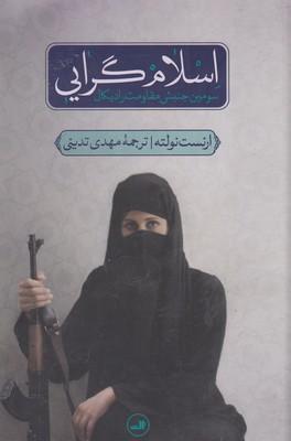 اسلام-گرايي