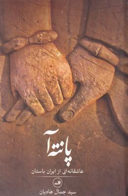 پانته-آ-عاشقانه-اي-از-ايران-باستان