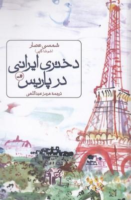 دختری-ایرانی-در-پاریس
