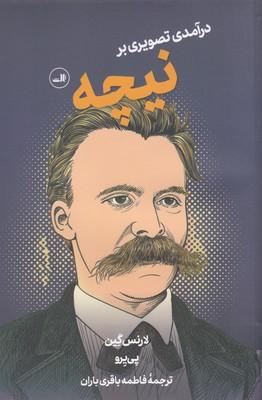 درآمدي-تصويري-بر-نيچه