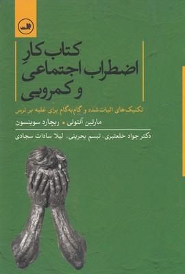كتاب-كار-و-اضطراب-اجتماعي-و-كمرويي