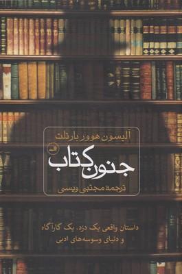 جنون-كتاب