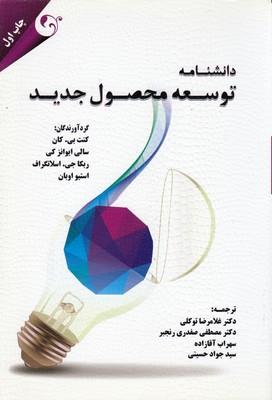 دانشنامه-توسعه-محصول-جديد