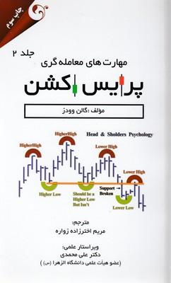 مهارت-هاي-معامله-گري-پرايس-اكشن-جلد2