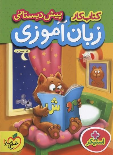 كتاب-كار-پيش-دستاني-زبان-آموزي