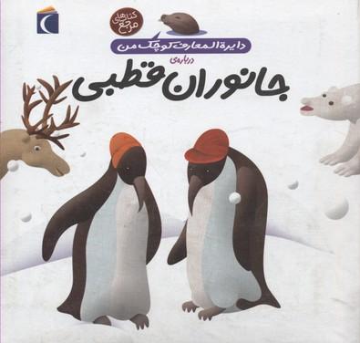 دايره-المعارف-كوچك-من-درباره-ي-جانوران-قطبي