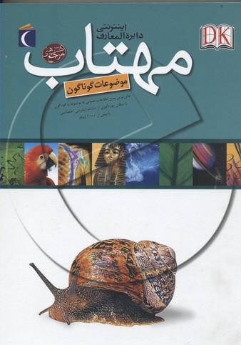 دايره-المعارف-اينترنتي-مهتاب