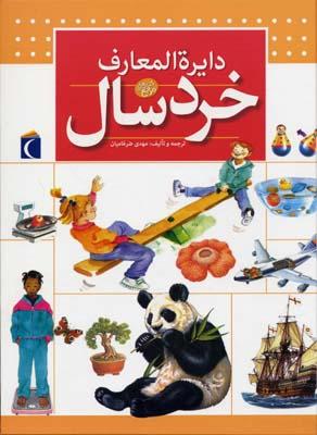 دايره-المعارف-خردسال-